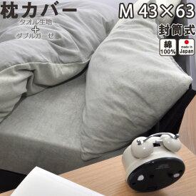 タオル生地+ダブルガーゼ 枕カバー 封筒式 M 43×63 用日本製 【受注生産】