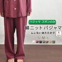 【 ズボン のみご希望の方に 】 パジャマ レディース 冬 あたたか 女性 パンツ ニット 綿100 コットン ピンク ネイビー カーキ S M L おしゃれ かわいい あったか 日本製 【 ルームウ