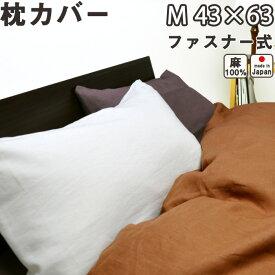 フランスリネン(麻) 枕カバー ファスナー式 M 43×63 用 日本製 岩本繊維 【 ピローケース 】【受注生産】