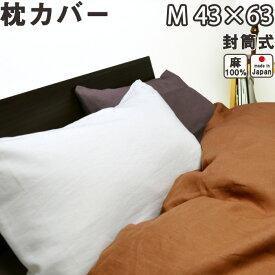 フランスリネン(麻) 枕カバー 封筒式 M 43×63 用 日本製 【 ピローケース 】【受注生産】