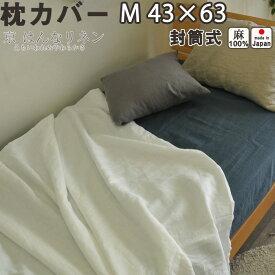 麻 枕カバー 夏 涼しい 涼感 京 はんな リネン 封筒式 M 43×63 用 麻100 % 日本製 岩本繊維【受注生産】