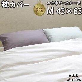 プレミアム枕カバー 和晒京ひとえガーゼ M 43×63 用 コの字型ファスナー 綿100% 日本製 岩本繊維 【受注生産】