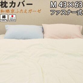 和晒京ふたえガーゼ 枕カバー ファスナー式 M 43×63 用 綿100 % 日本製 岩本繊維 【 ピローケース 】【受注生産】