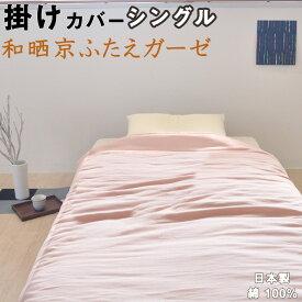 和晒京ふたえガーゼ 掛け布団カバー シングル 150×210 綿100 % 日本製 岩本繊維【受注生産】