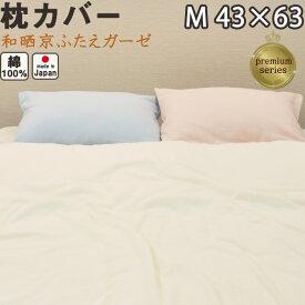 プレミアム枕カバー 和晒京ふたえガーゼ M 43×63 用 コの字型ファスナー 綿100%日本製 【受注生産】