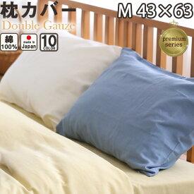 プレミアム枕カバー ダブルガーゼ M 43×63 用 コの字型ファスナー 綿100 % 日本製 【受注生産】