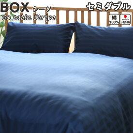 60サテンストライプ ボックスシーツ セミダブル 120×200×30 日本製 岩本繊維 【 送料無料 】【受注生産】