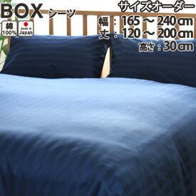 60サテンストライプ ボックスシーツ(サイズオーダー幅165〜240cm、丈120〜200cm、高さ30cm) 日本製 岩本繊維 【 送料無料 】【受注生産】
