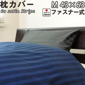 60サテンストライプ 枕カバー ファスナー式 M 43×63 用 綿100 % 日本製 岩本繊維 ピローケース 【受注生産】