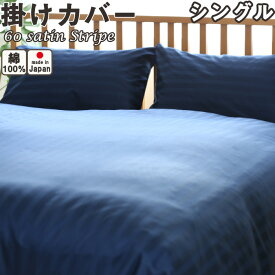 60サテンストライプ 掛け布団カバー シングル 150×210 日本製 【受注生産】