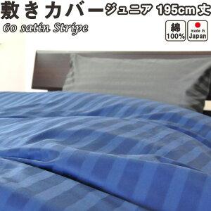 60サテンストライプ 敷き布団カバー ジュニア 介護 用 95×195 日本製 【受注生産】