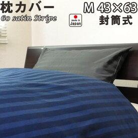 60サテンストライプ 枕カバー 封筒式 M 43×63 用 綿100 % 日本製 岩本繊維 ピローケース 【受注生産】