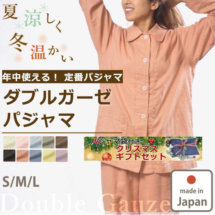 【 クリスマスギフト 】 【 クリスマス ギフト セット 】 やわらか ダブルガーゼ パジャマ レディース 長袖 前開き 綿100 % 上下セット 日本製 女性用 婦人用 プレゼント ギフト 花以外 S M L 母の日のプレゼントに