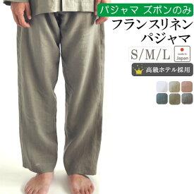 【 ズボン のみご希望の方に 】フレンチ リネン パジャマ メンズ ふんわり爽やか 長ズボン 麻100 % 日本製 男性用 【 ギフト対応】S M L【受注生産】