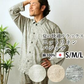 メンズ パジャマ 夏 リネン 麻 ニット 涼しい 涼感 男性 日本製 S M L 麻100% 前開き おしゃれ 上下セット ルームウェア 紳士 男性 父の日 長袖【受注生産】