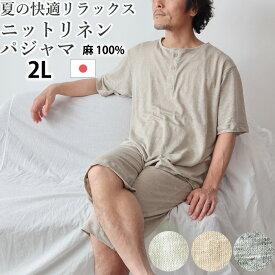 メンズ パジャマ 夏 リネン 麻 ニット 涼しい 涼感 男性 日本製 2L 麻100% 前開き おしゃれ 上下セット ルームウェア 紳士 男性 父の日 半袖 半ズボン 短パン ヘンリー【受注生産】