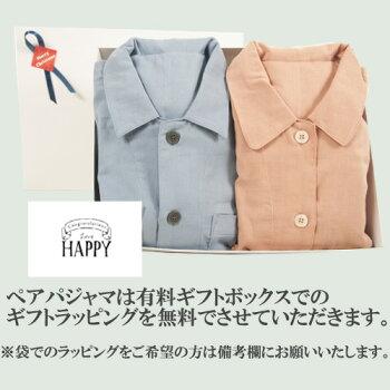 やわらかダブルガーゼペアパジャマメンズレディース長袖前開き綿100%上下セット日本製男性用女性用婦人用プレゼントギフト花以外ホワイトデー