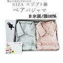 【 ペア パジャマ 】 パジャマ レディース メンズ ギフト プレゼント シルク のような 高級感 コットン おしゃれ 送料…