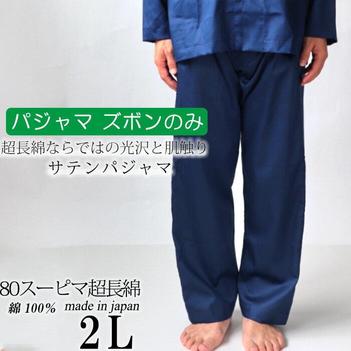 【 クーポン 配布中 】 【 ズボン のみご希望の方に】メンズ パジャマズボン単品 長ズボン パンツ サテン 綿 超長綿 スーピマ綿 ギフト プレゼント 春 秋 ルームウェア 部屋着 2L XL LL 3L 大きいサイズ ビッグサイズ 男性 紳士 日本製 メーカー 直販 天然素材 ナイティ