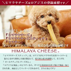 ヒマヤラチーズはロアジスの登録商標です