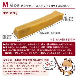ヒマラヤチーズサイズ