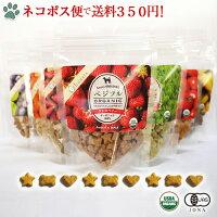 【ネコポス対応】ベジフル【レギュラーパック】オーガニック100%クッキー約70g