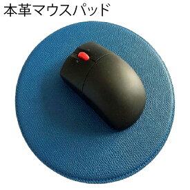 本革マウスパッド COBU C103