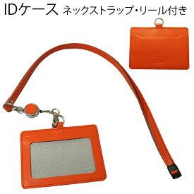 LINO ID&ネックストラップ リール革 L120【名入れ不可】