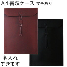 A4書類ケース COBU 本革 マチあり 大容量 名入れ対象 ドキュメント・ケース 黒 ワイン 赤 封筒型 ファイル ビジネス 男性 女性