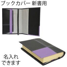ブックカバーパッチ新書本サイズ Lino L17