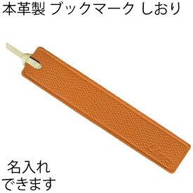 本革製 ブックマーク しおり ブックマーカー 牛革 レザー leather 本 名入れ対応商品 おしゃれ Lino L238