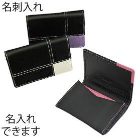 名刺入れパッチ 【名入れ対象商品】Lino L5