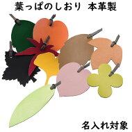 葉っぱのしおり本革製ブックマークしおりリーフ牛革レザーleather本名入れ対応商品おしゃれアップグレードNM251