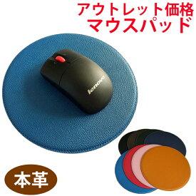 アウトレット 本革製 マウスパッド OUTLET価格 COBU