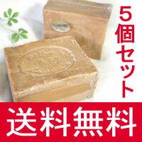 アレッポの石鹸 エキストラ 5個セット【送料無料】
