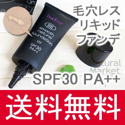 バブー babu- スムースナチュラルファンデーション 【SPF30 PA++】【送料無料】25ml 小松和子さんプロデュースのリキッドファンデーション BBクリーム