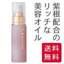クレコス CRECOS クレコス エクストラオイル 32mL 紫根を高配合した美容フェイスオイル