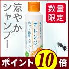 石澤研究所植物生まれのオレンジ涼やか地肌シャンプー