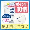 透明白肌 ホワイトマスクN 10枚入[石澤研究所 美容液180mL入りマスク 日焼けの乾燥ダメージにも]【3240円以上送料無料…
