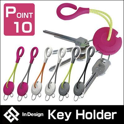 印デザイン キーホルダー In Design Key Holder【簡易ラッピング無料対応】【4320円以上送料無料】全6色【ラッキーシール対応】