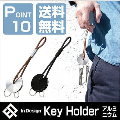 印デザイン キーホルダー アルミニウム【簡易ラッピング無料対応】【送料無料】全6色 In Design Key Holder Aluminium【ラッキーシール対応】