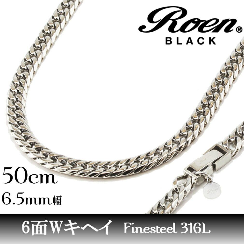 Roen BLACK (ロエンブラック) 6面W喜平 キヘイ ネックレス チェーン 50cm 6.5mm ステンレス316L RO-913 ハワイアンジュエリー 男性 アクセサリー 父の日 人気 ギフト