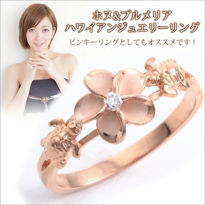 ハワイアンジュエリー リング ホヌ プルメリア ピンクゴールドコーティング ペアリング ゴールド 指輪 人気Hawaiian jewelry