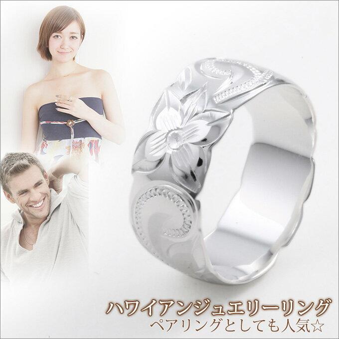 ハワイアンジュエリー リング 8mm 波&プルメリア柄 カットアウト ペアリング ピンキーリング KR088【名入れ・文字入れ刻印無料】指輪 レディースプレゼント ギフト Hawaiian Jewelry 指輪 買い回りシンプル 人気Hawaiian jewelry