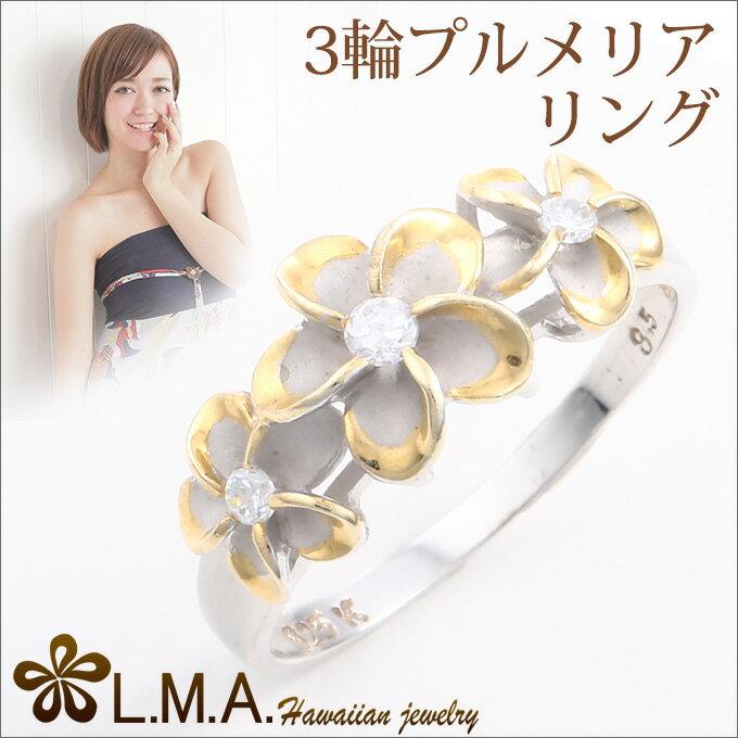 3輪プルメリア シルバー&イエローゴールド ハワイアンジュエリー リング ペアリング ピンキーリング KR104 指輪 プレゼント ギフト ファランジリング ネイルリング 指輪 人気Hawaiian jewelry