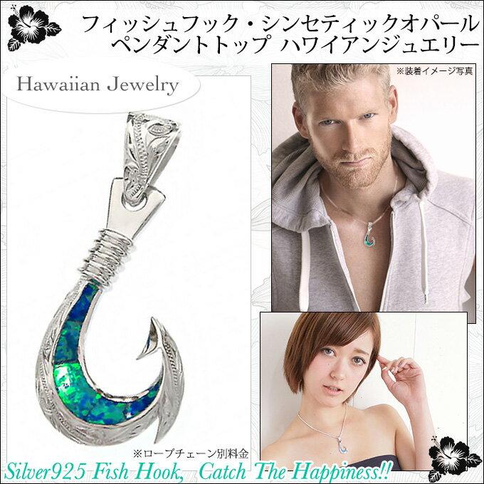 ハワイアンジュエリー ネックレス フィッシュフック シンセティック オパール ペンダント メンズ レディース ペンダントヘッド シルバー925 ハワイアン 彼氏彼女 夫妻 人気 ギフト プレゼント Hawaiian JewelryHawaiian jewelryホワイトデー