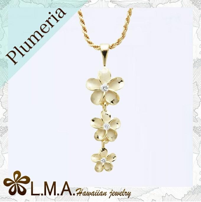 イエローゴールドコーティング3連 プルメリア ハワイアンジュエリー ペンダントトップ クリアキュービックジルコニア入り KT649(チェーンセットも選べます) ネックレス 人気 ギフトHawaiian jewelry