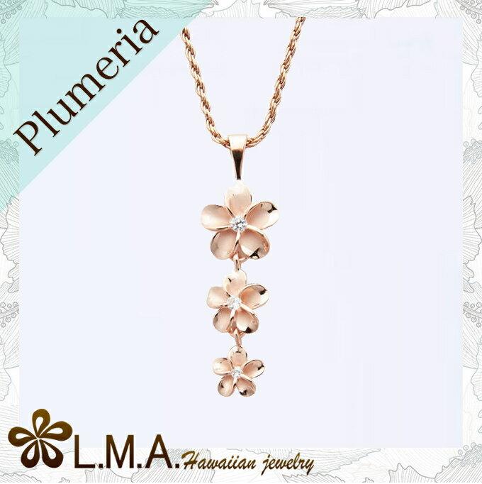 ピンクゴールドコーティング 3連 プルメリア ハワイアンジュエリー ペンダントトップ クリアキュービックジルコニア入り KT653(チェーンセットも選べます) ネックレス 人気 ギフトHawaiian jewelry