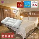 [20日0時〜23日24時までポイント20倍]【高レビュー・本物志向】ホテル仕様 枕 高級 まくら 高品質 やわらかい ホテル…