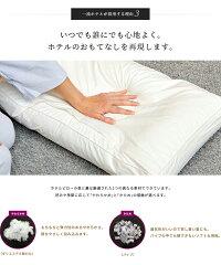 快眠枕2ウェイピロー(快眠ホテル枕)まくらウォッシャブル洗える洗濯薄型低めセットホテル仕様パイプやわらかいふわふわふかふかLofty肩腰首頚椎横向き仰向け横寝安眠快眠健康返品保証送料無料